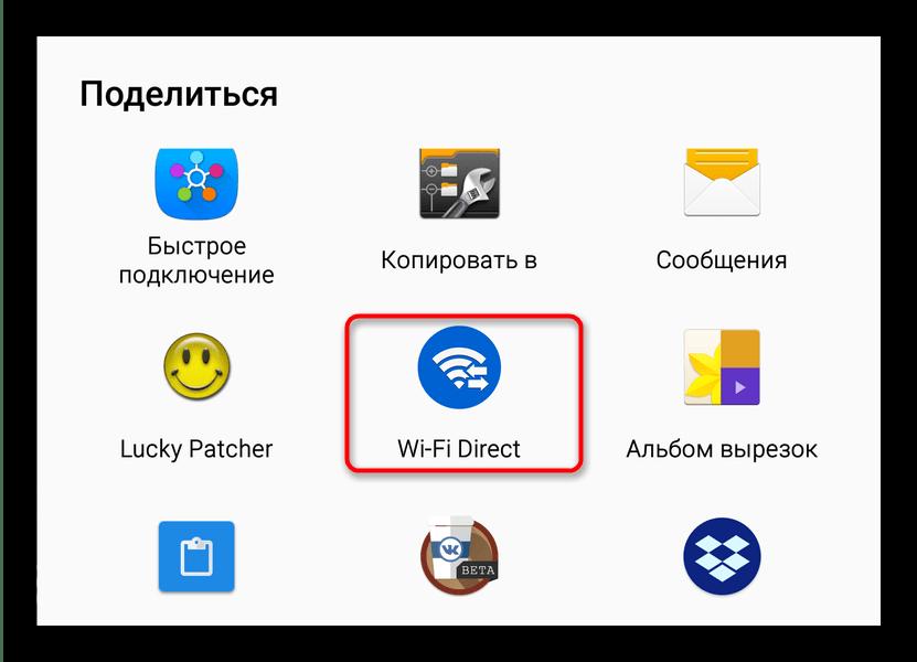 Передать документ по Wi-Fi Direct с Андроида на телевизор