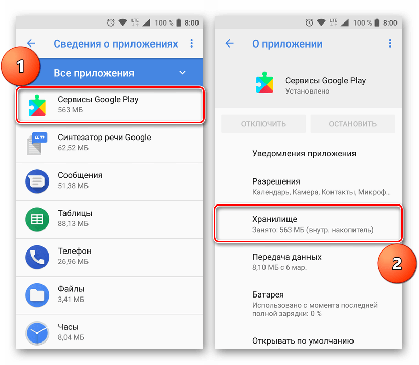 Переход к Сервисам Google Play на Android