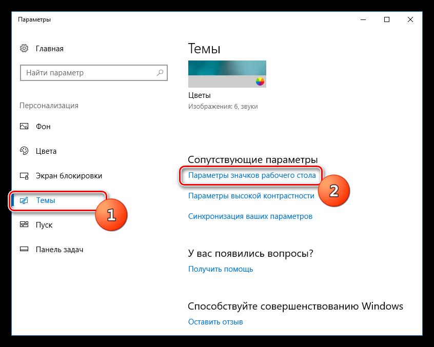 Переход к настройкам параметров значков рабочего стола в Windows 10