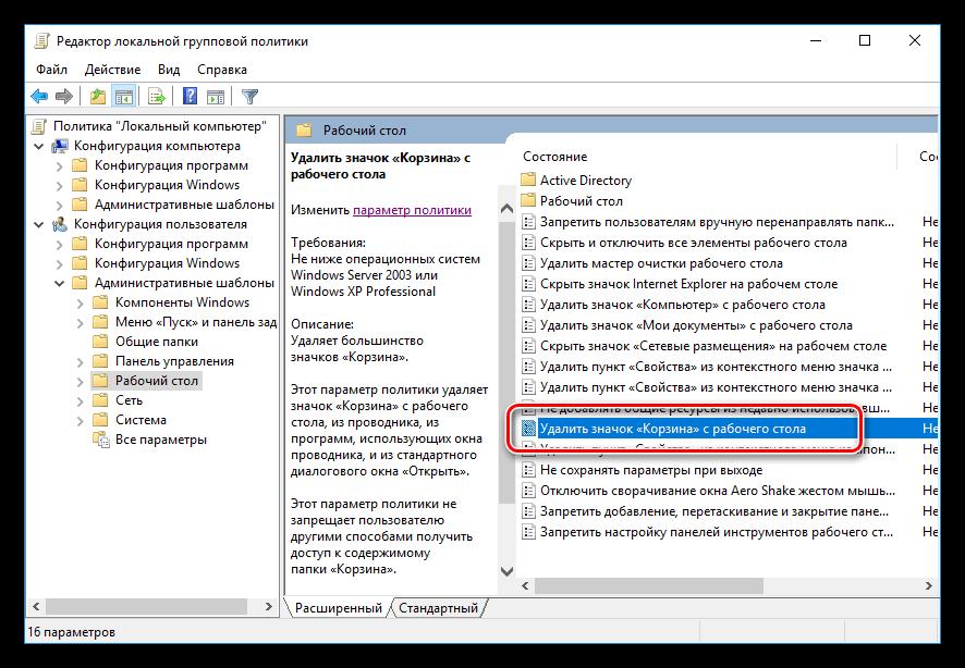 Переход к настройке отображения Корзины в Редакторе локальной групповой политики в Windows 10