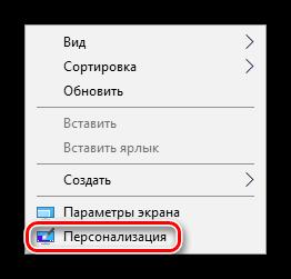 Переход к настройке параметров Персонализации в Windows 10