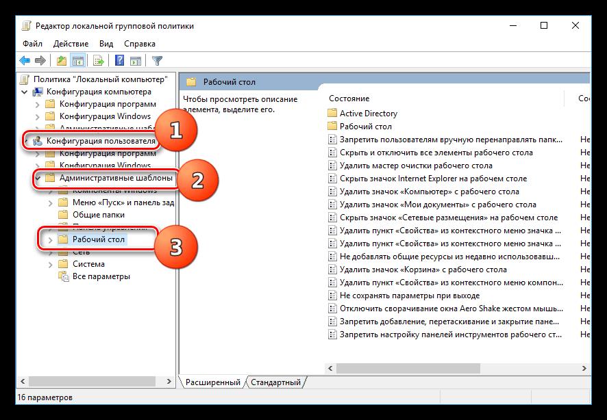 Переход к настройке параметров рабочего стола в Редакторе локальной групповой политики в Windows 10