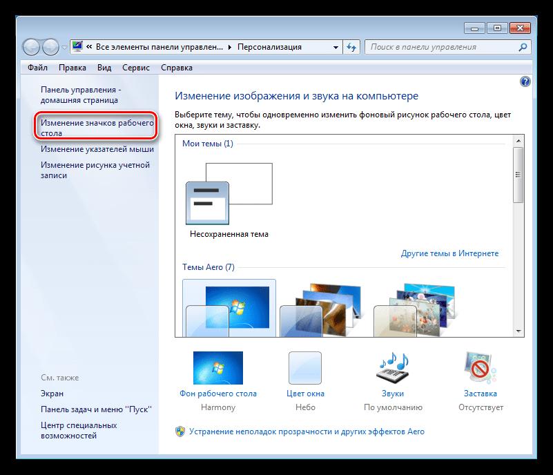 Переход к настройке параметров значков рабочего стола в Windows 7