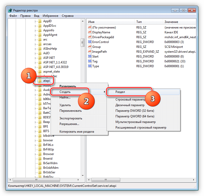 Переход к созданию раздела для дисковода в реестре Windows 7