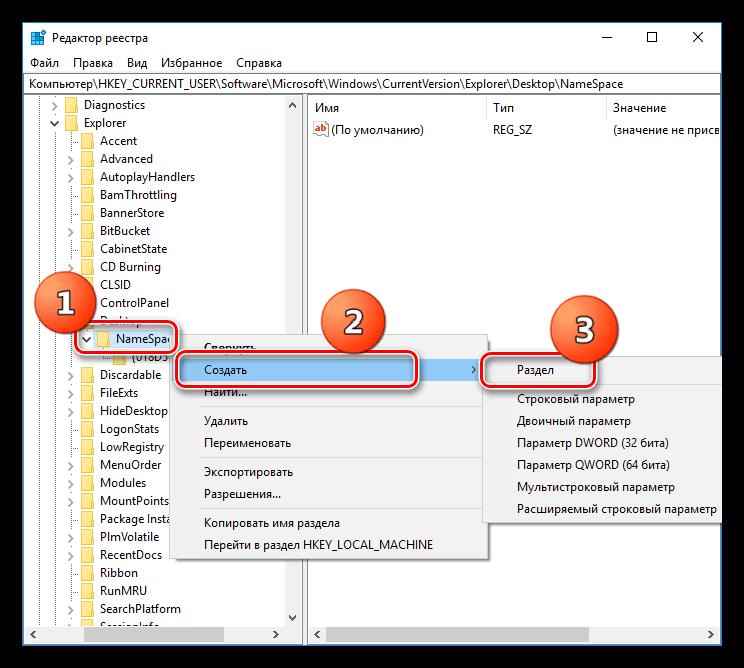 Переход к созданию раздела в системном реестре Windows 10