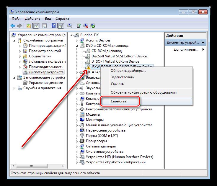 Переход к свойствам дисковода в Диспетчере устройств Windows 7