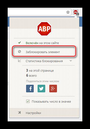 Переход к выбору блокируемого элемента ВКонтакте