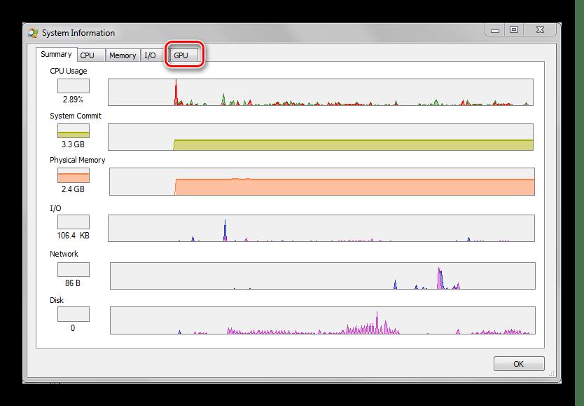 Переход на вкладку GPU в Process Explorer