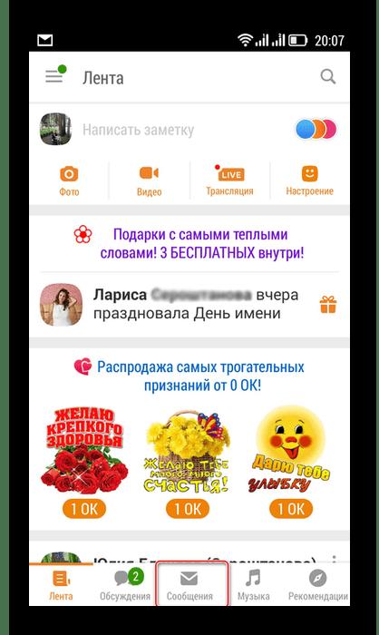 Переход в Сообщения в приложении сети Одноклассники