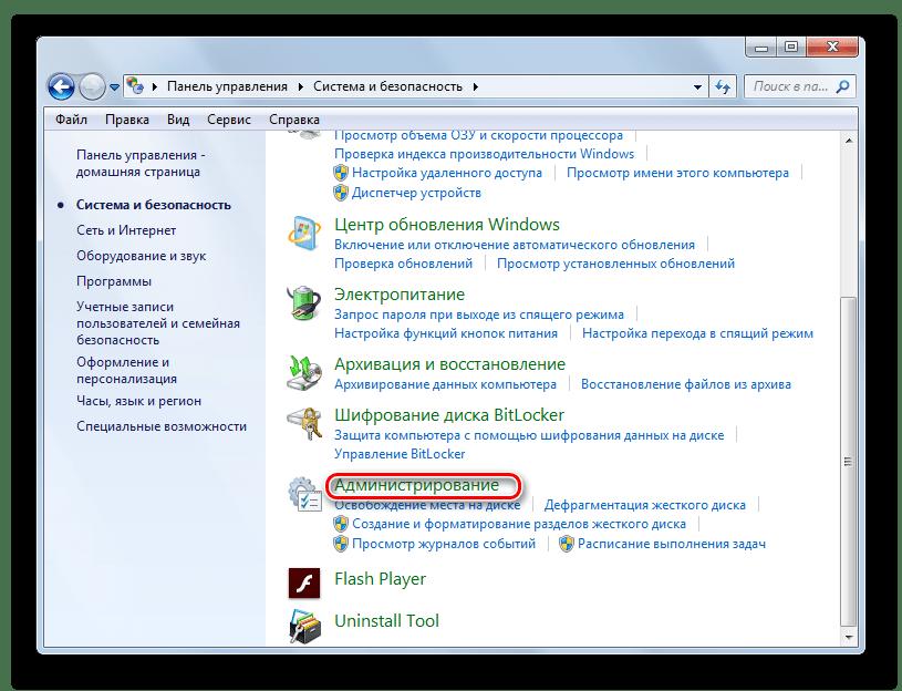 Переход в раздел Администрирование в Панели управления в Windows 7