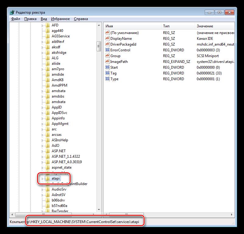 Переход в раздел реестра ATAPI настройки контроллеров в Windows 7
