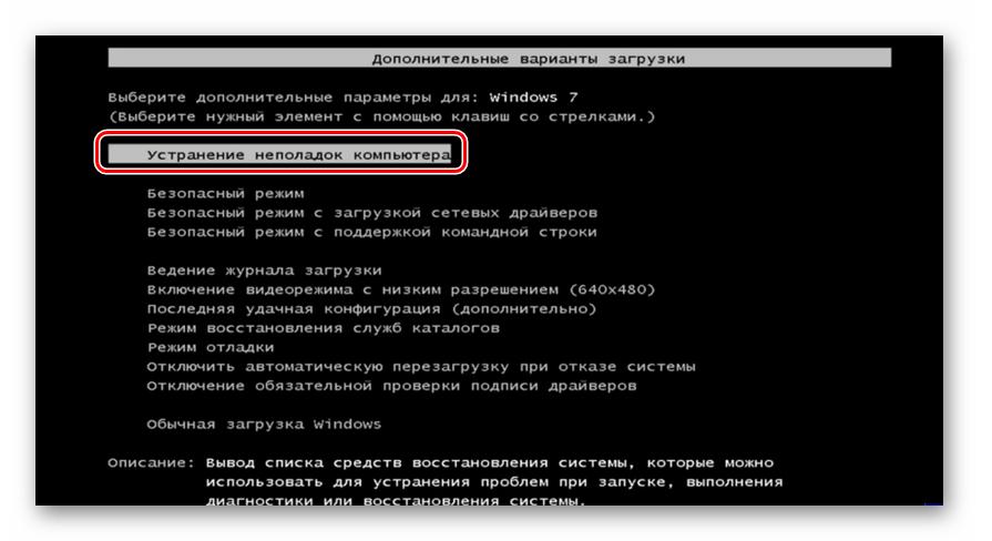 Переход в среду восстановления системы из окна выбора типа запуска в Windows 7