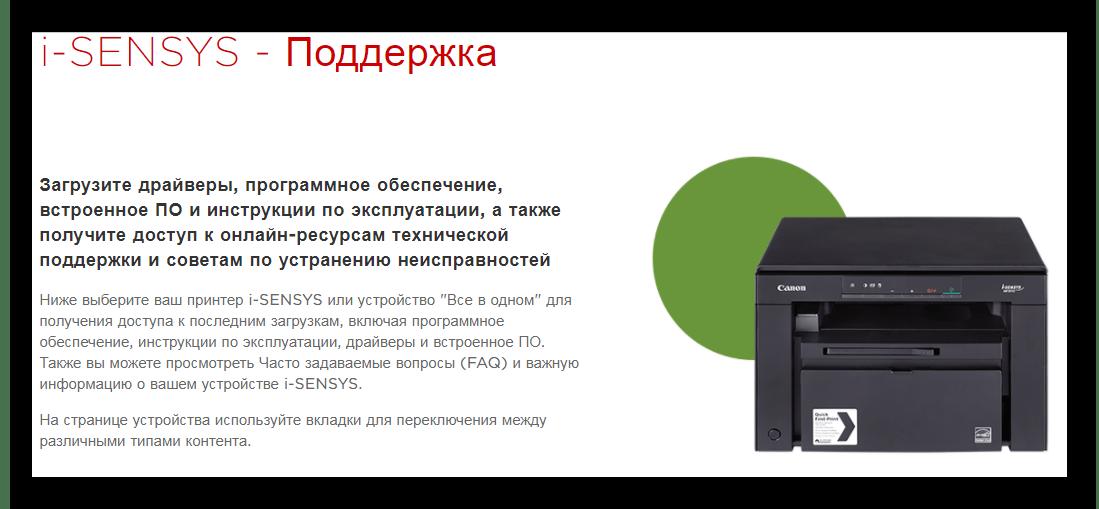 Поддержка принтеров Canon