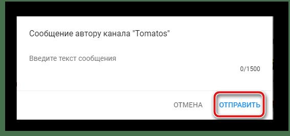 Подтвердить отправку сообщения YouTube