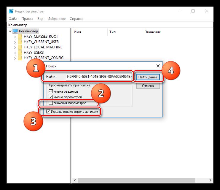 Поиск разделов и ключей в системном реестре Windows 10