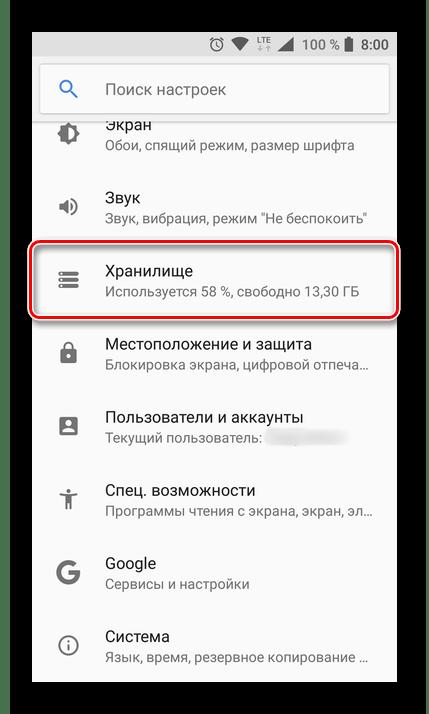 Повторный вход в Хранилище на Android