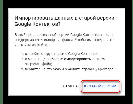 Предложение перехода к старой версии Гугл-контактов в Outlook