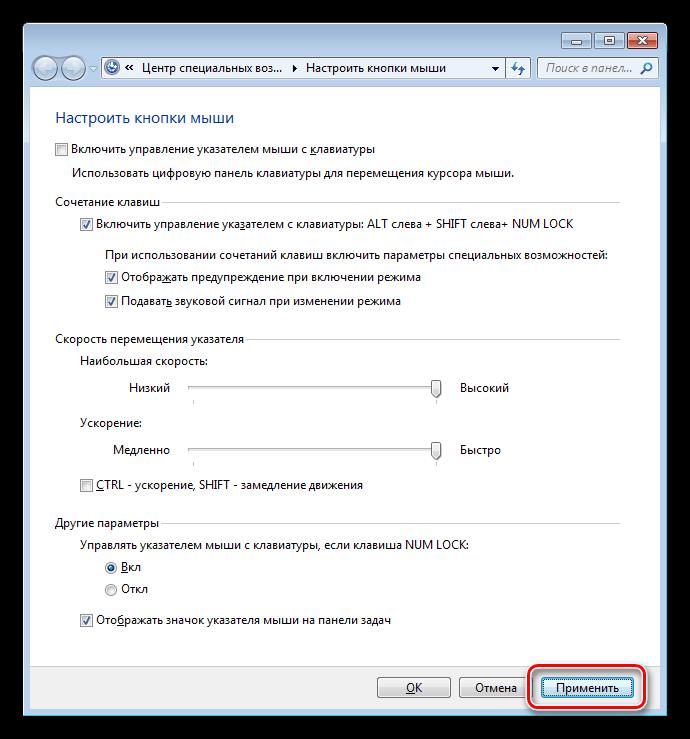 Применение настроек управления курсором с клавиатуры в Windows 7