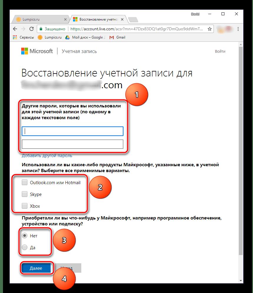 Продолжение формы восстановления учетной записи в Outlook