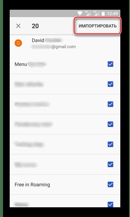Процесс импорта контактов на Android
