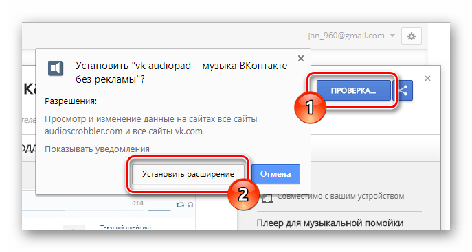 Процесс установки VK Audiopad в Google Chrome