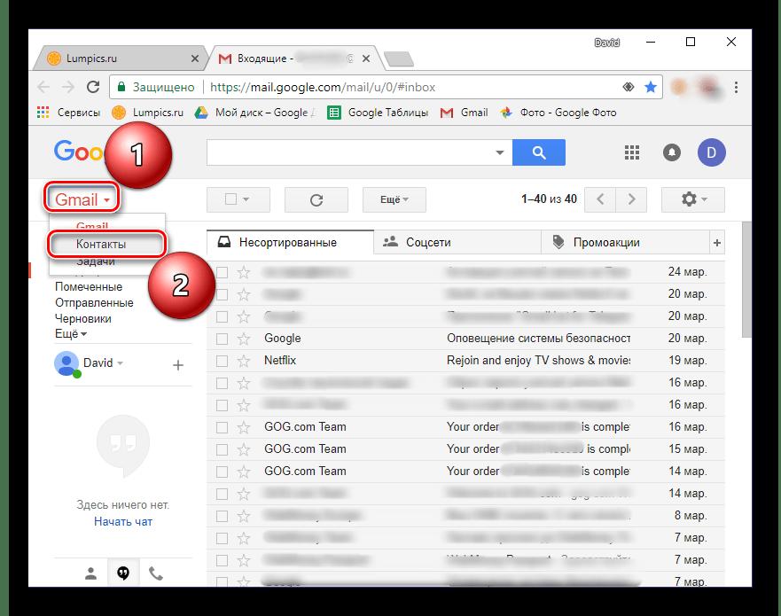 Пункт меню Контакты в Gmail