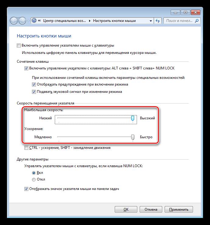 Регулировка скорости перемещения указателя с клавиатуры в Windows 10