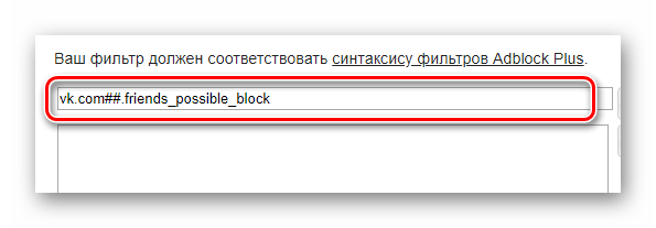 Ручное добавление фильтра для AdBlock