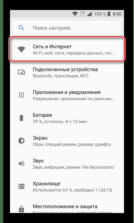 Сеть и интернет на Android