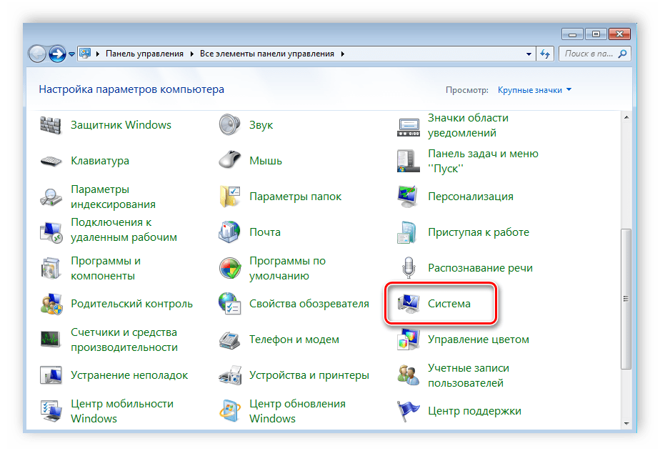 Система Windows 7