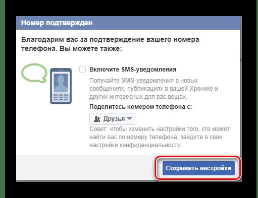 Сохранение сделанных настроек по привязке мобильного телефона к аккаунту в фейсбук