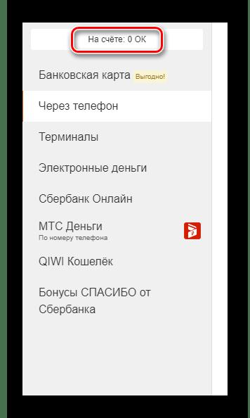 Состояние счета на сайте Одноклассники