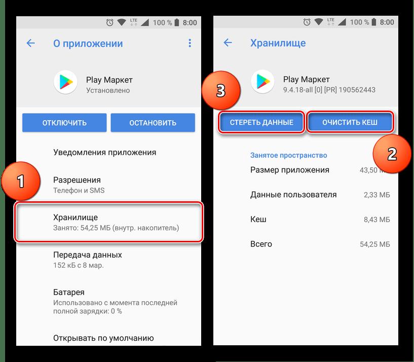 Стереть данные в Play Market на Android