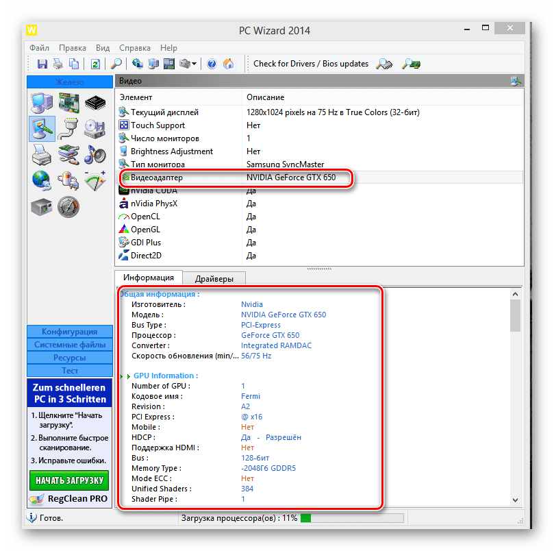 Свойства видеоадаптера в PC WIZARD