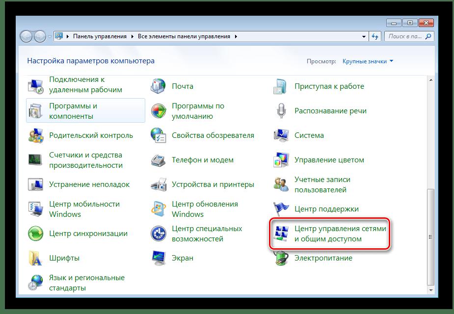 Центр упрвавления сетями и общим доступом Windows 7