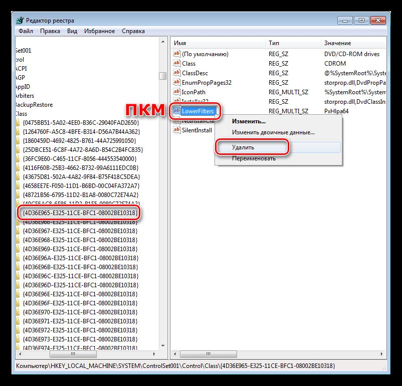 Удаление ключа блокирующего работу дисковода в Windows 7