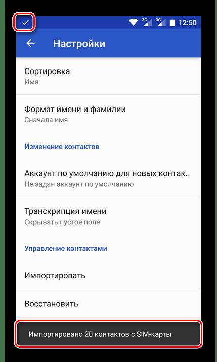 Успешно импортированные контакты на Android