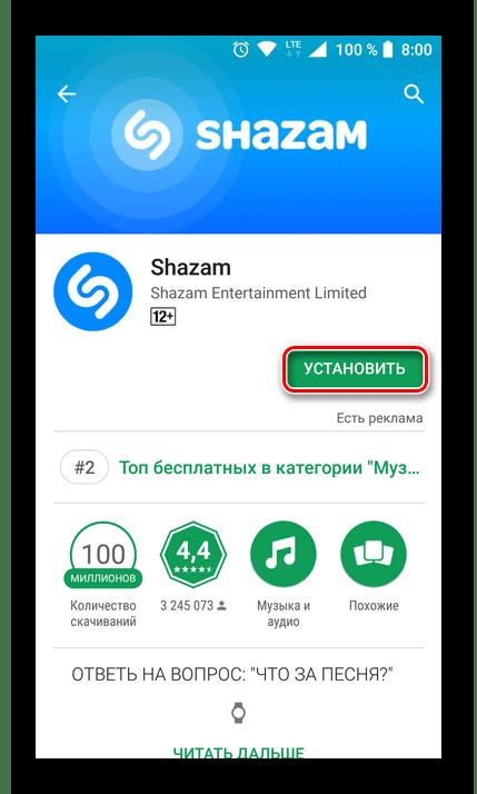 Установка Shazam в Play Маркете