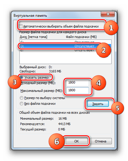 Установка размера файла подкачки в окне Виртуальная память в Windows 7