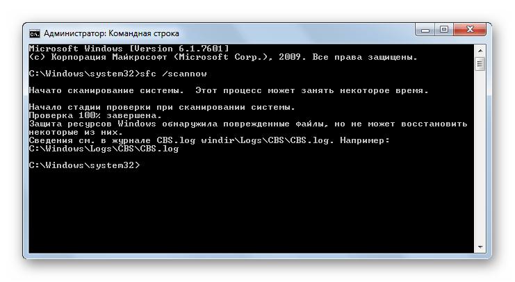 Утилита SFC не может восстановить системные файлы в Командной строке в Windows 7