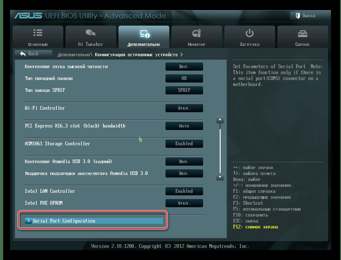 Вход в Serial Port Configuration