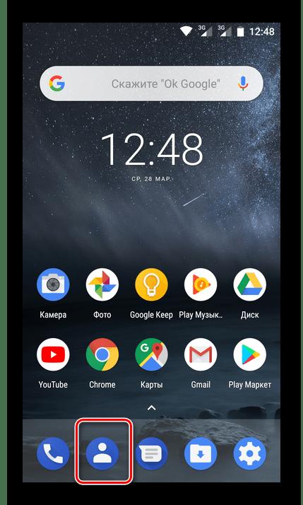 Вход в контакты на Android