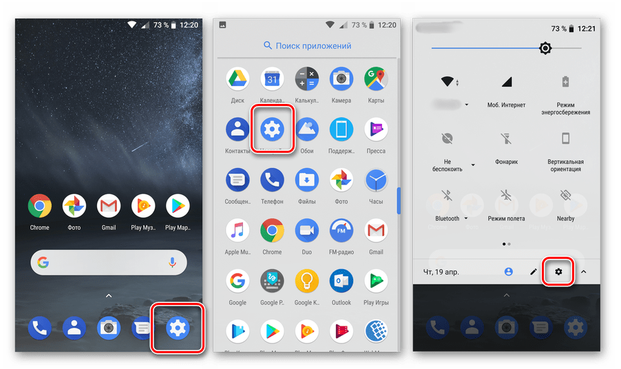 Вход в настройки на Android