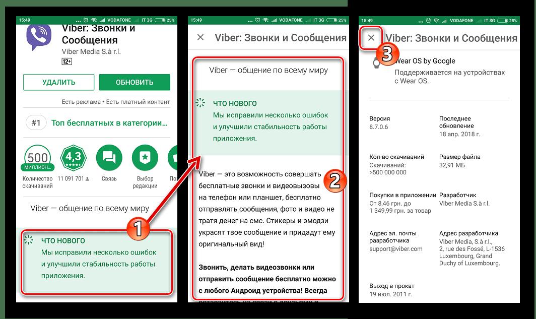 Viber для Android Что нового в обновленной версии