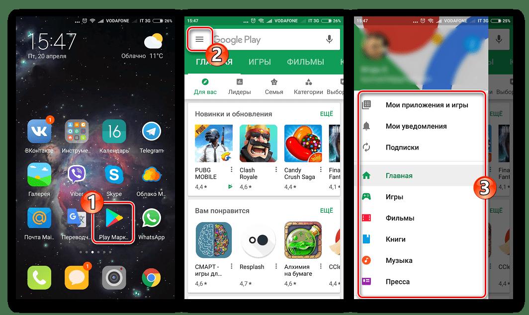 Viber для Android обновление - запуск Play Market