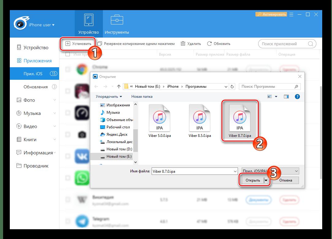 Viber для iOS установка ipa-пакета обновленной версии через iTools