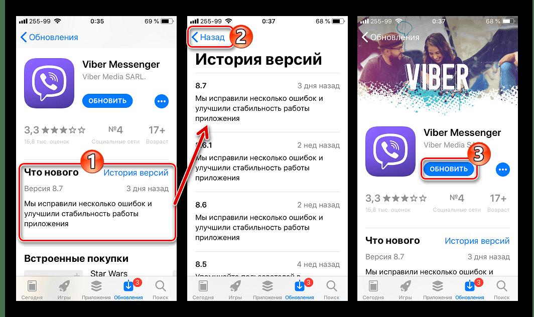 Viber для iPhone App Store что нового в версии, начало обновления