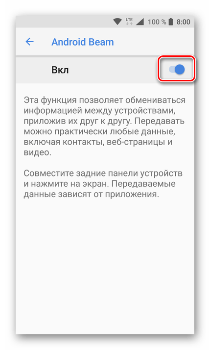 Включение Android Beam на Android 8