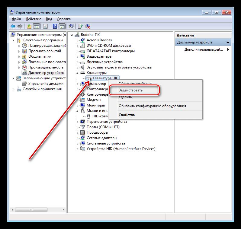 Включение драйвера клавиатуры в Диспетчере устройств Windows 7
