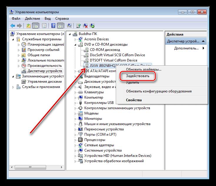 Включение отключенного дисковода в Диспетчере устройств Windows 7